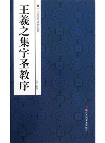 中国经典碑帖荟萃:王羲之集字圣教序