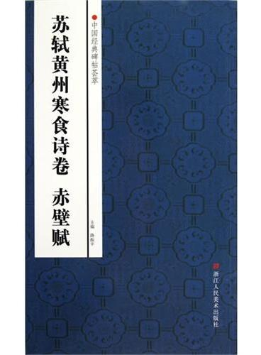 中国经典碑帖荟萃:苏轼黄州寒食诗卷 赤壁赋
