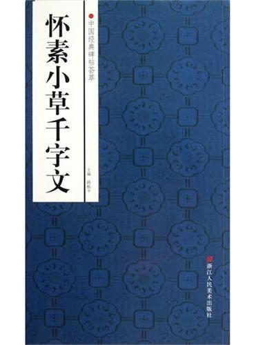 中国经典碑帖荟萃:怀素小草千字文