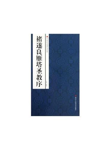 中国经典碑帖荟萃:褚遂良雁塔圣教序