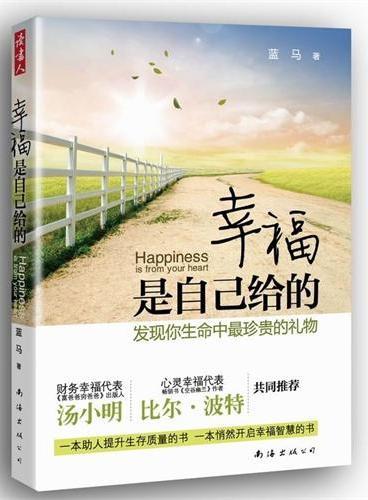 """幸福是自己给的(""""险恶""""世界里最振奋人心的幸福读本)"""
