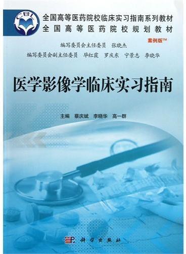 医学影像学临床实习指南