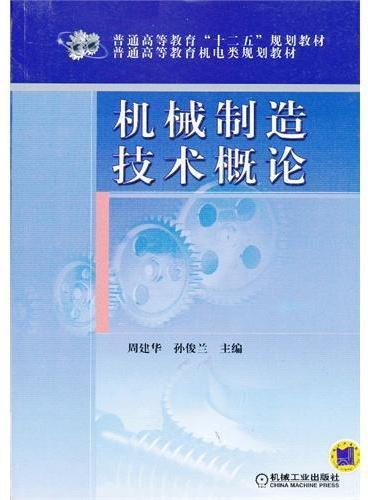 机械制造技术概论