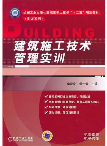 建筑施工技术管理实训