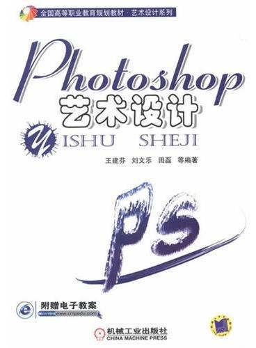 Photoshop艺术设计