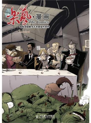 乐艺·漫画——国际顶级数字艺术家佳作赏析
