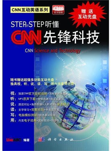 STEP BY STEP 听懂CNN 先锋科技(含光盘)