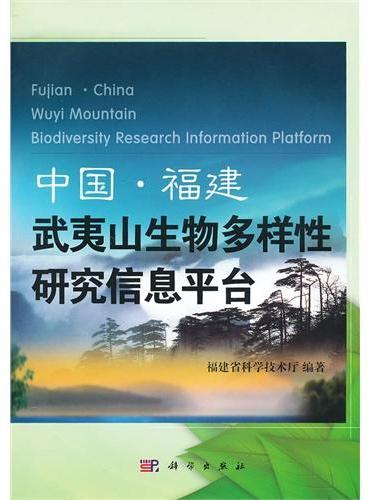 中国·福建武夷山生物多样性研究信息平台