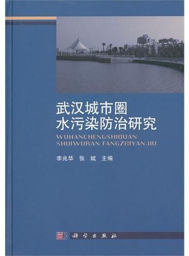 武汉城市圈水污染防治研究