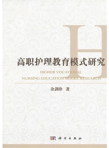 高职护理教育模式研究