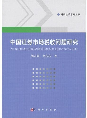 中国证券市场税收问题研究