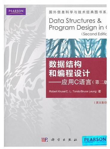 数据结构和编程设计——应用C语言(第二版)(影印版)