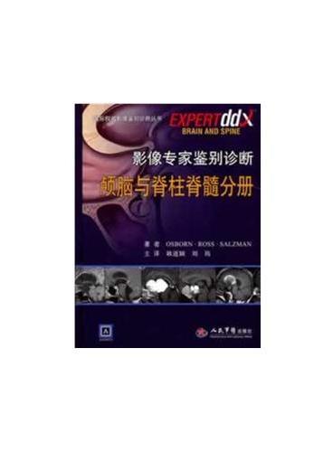 影像专家鉴别诊断.颅脑与脊柱脊髓分册.国际权威影像鉴别诊断丛书