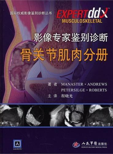 影像专家鉴别诊断.骨关节肌肉分册.国际权威影像鉴别诊断丛书