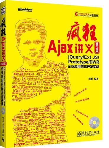 疯狂Ajax讲义(第3版)--jQuery/Ext JS/Prototype/DWR企业应用前端开发实战(含CD光盘1张)(畅销书升级版,企业应用前端开发实战指南)
