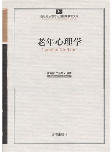 心育文库30——老年心理学