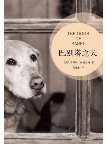 巴别塔之犬(全球3000万读者哀伤流泪的故事:教狗说出女主人的死亡真相)
