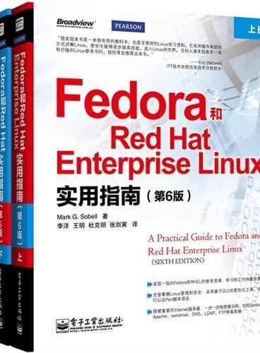 Fedora和Red Hat Enterprise Linux实用指南(第6版)(上、下册) (入行必读的Linux圣经)