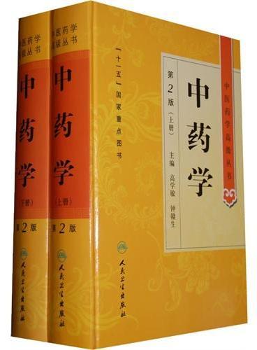 中医药学高级丛书——中药学(上下)(第2版)