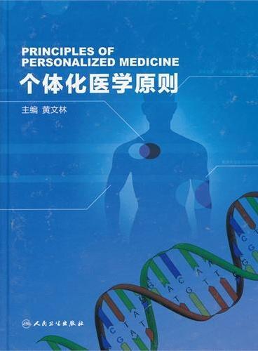 个体化医学原则