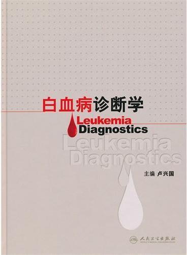 白血病诊断学