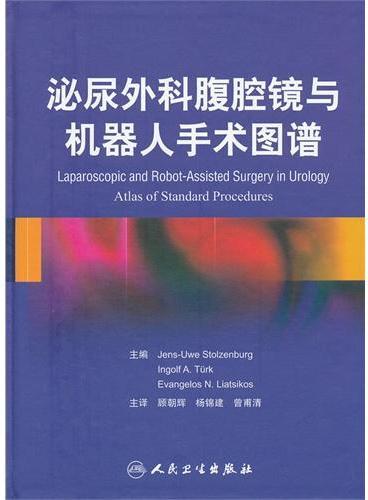 泌尿外科腹腔镜与机器人手术图谱(翻译版)