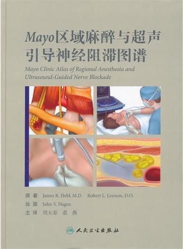 Mayo区域麻醉与超声引导神经阻滞图谱(翻译版)