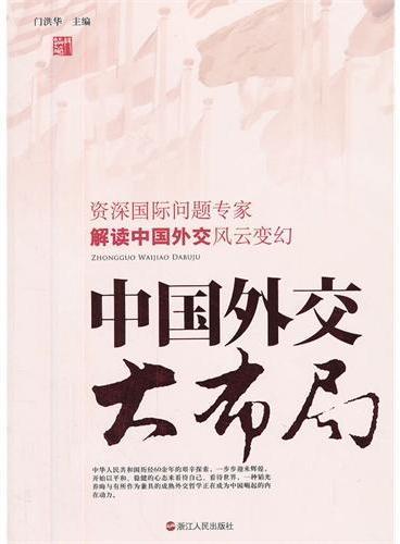 中国外交大布局