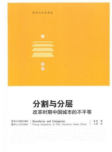 分割与分层:改革时期中国城市的不平等