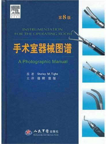 手术室器械图谱(第八版)