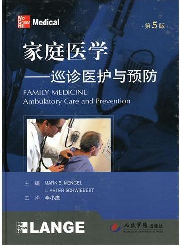 家庭医学.巡诊医护与预防(第五版)