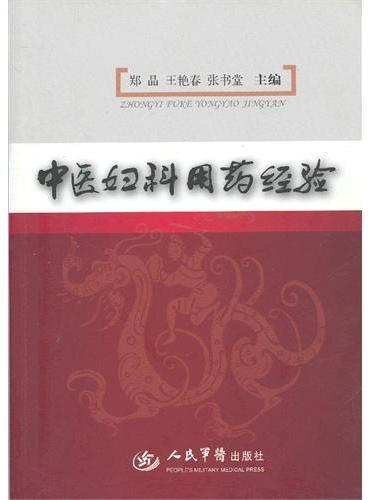 中医妇科用药经验