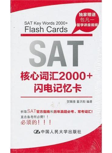 SAT核心词汇2000+闪电记忆(包凡一留学工作室倾情奉献:绝对核心!绝对重点!——就这SAT2000词!)