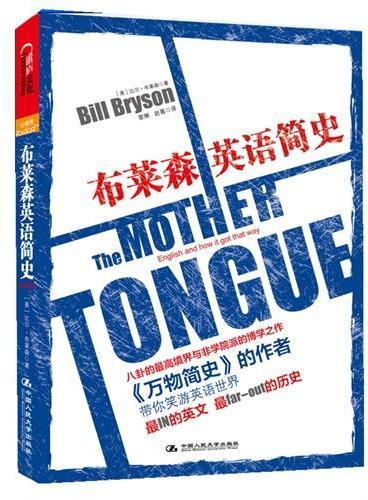 《布莱森英语简史》(畅销书《万物简史》作者比尔·布莱森最新力作,带你笑游英语世界)