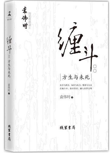 """缠斗:方生与未死--""""80后""""良心学者袁伟时戳破虚妄的历史泡沫,指引我们追求迟来的中国梦"""