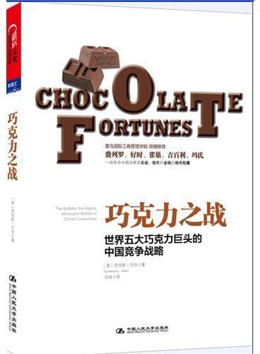巧克力之战(世界五大巧克力巨头的中国竞争战略,雷鸟商学院推荐,要读懂一切行业的中国市场竞争战略,先从这本书读起)