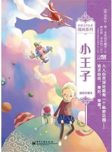 小王子:漫画珍藏本(全彩)