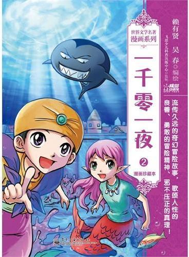 一千零一夜2:漫画珍藏本(全彩)