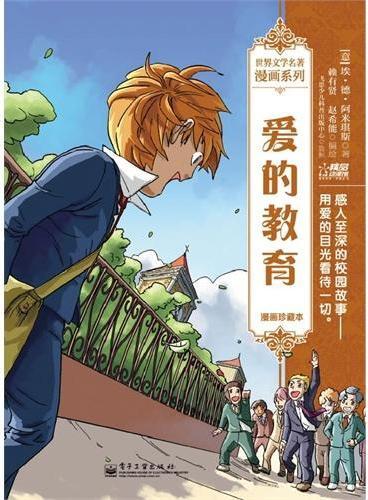 爱的教育:漫画珍藏本(全彩)