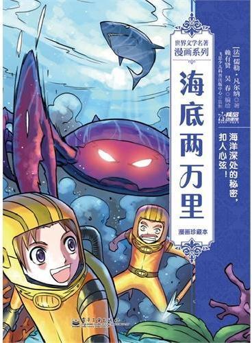海底两万里:漫画珍藏本(全彩)