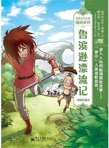 鲁滨逊漂流记:漫画珍藏本(全彩)