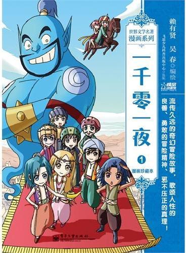 一千零一夜1:漫画珍藏本(全彩)