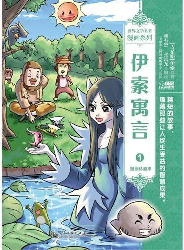 伊索寓言1:漫画珍藏本(全彩)
