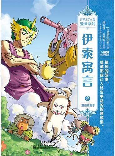 伊索寓言2:漫画珍藏本(全彩)