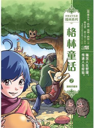 格林童话2:漫画珍藏本(全彩)