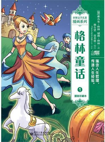 格林童话1:漫画珍藏本(全彩)