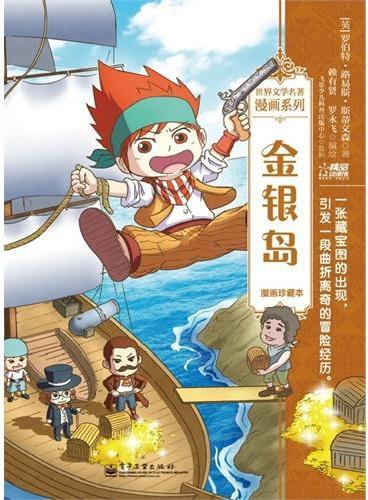 金银岛:漫画珍藏本(全彩)