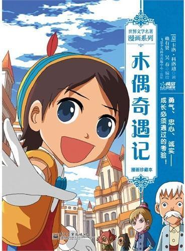 木偶奇遇记:漫画珍藏本(全彩)