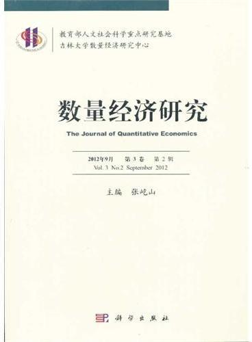 《数量经济研究》第3卷第2辑