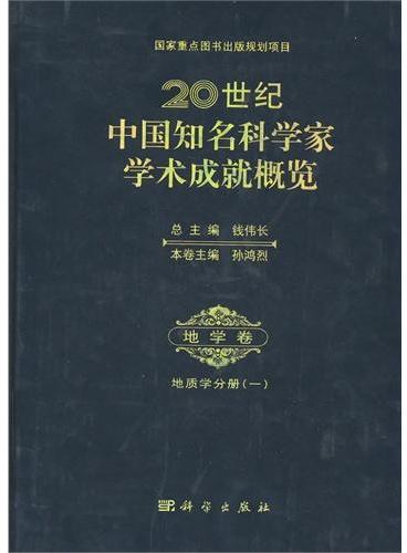 地学卷·地质学分册 (一)